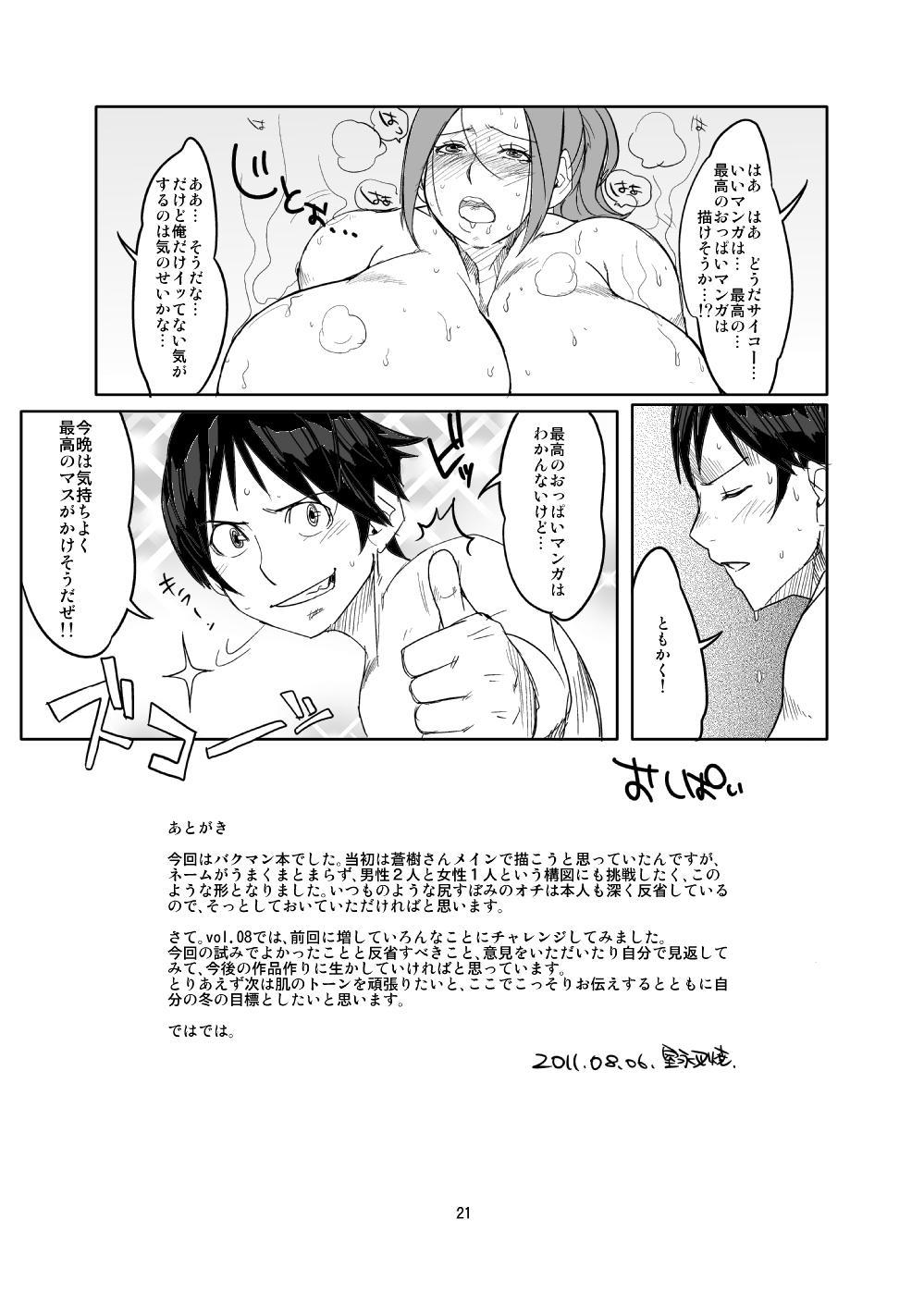 Hybrid Tsuushin Zoukangou Vol. 02 110
