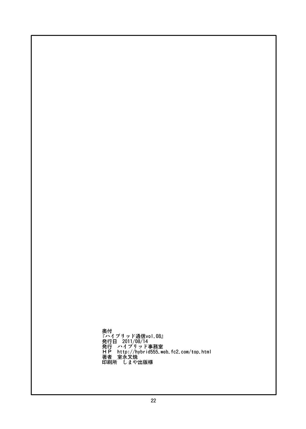 Hybrid Tsuushin Zoukangou Vol. 02 111