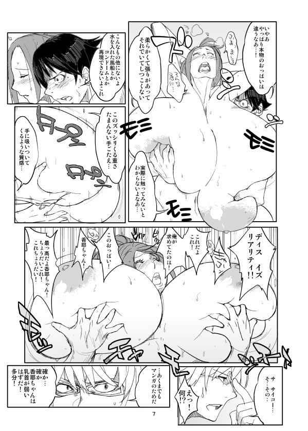 Hybrid Tsuushin Zoukangou Vol. 02 118