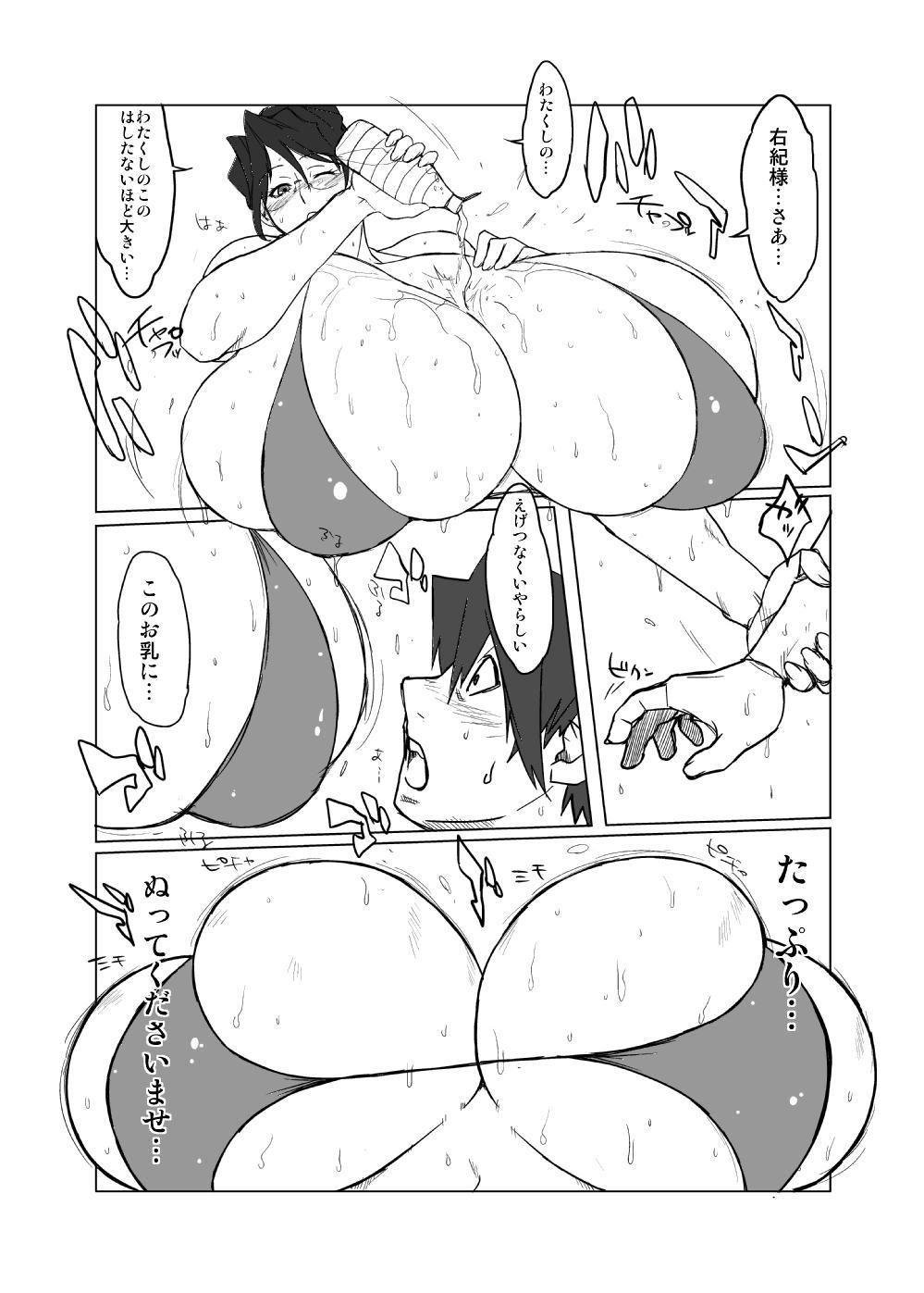 Hybrid Tsuushin Zoukangou Vol. 02 17