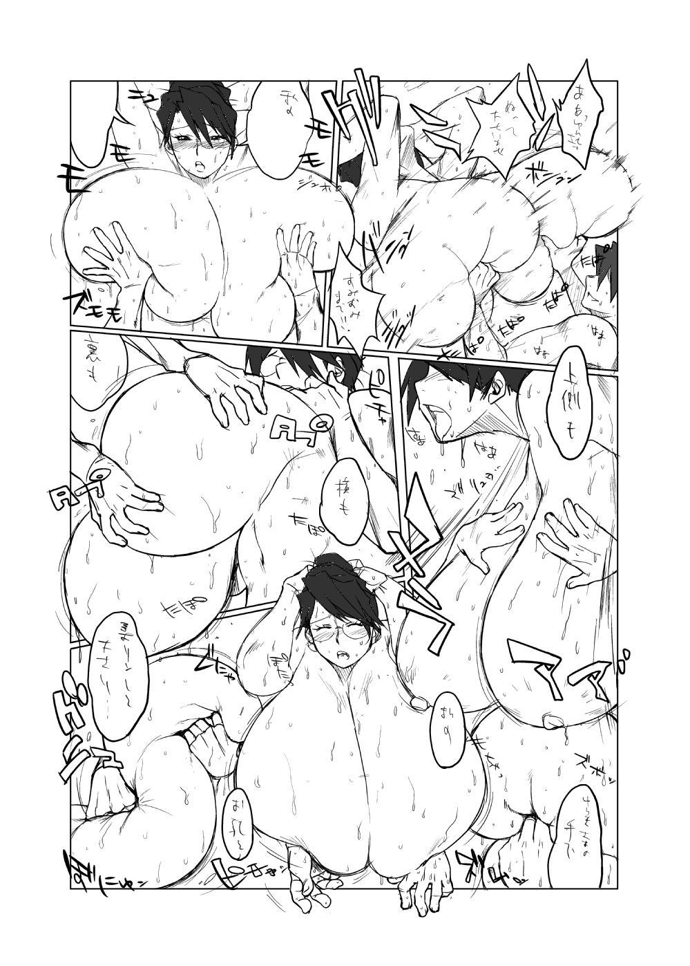 Hybrid Tsuushin Zoukangou Vol. 02 20