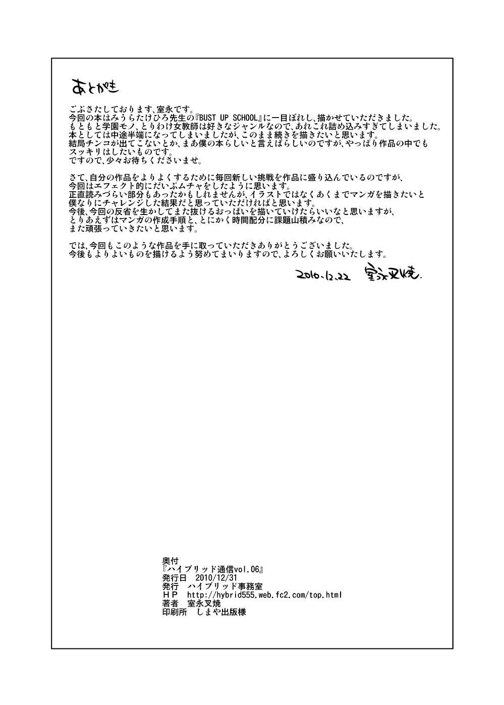 Hybrid Tsuushin Zoukangou Vol. 02 25
