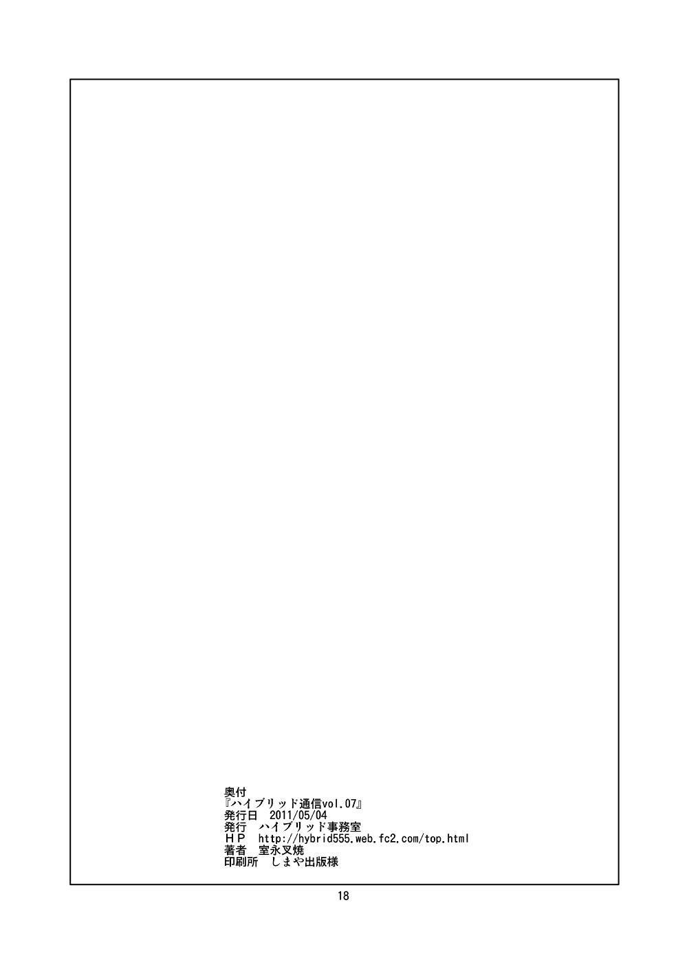 Hybrid Tsuushin Zoukangou Vol. 02 69
