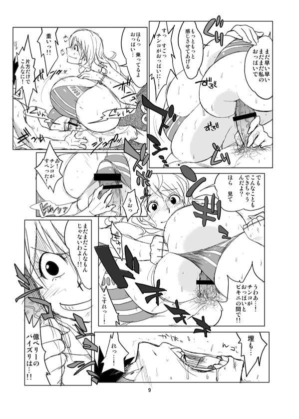 Hybrid Tsuushin Zoukangou Vol. 02 79