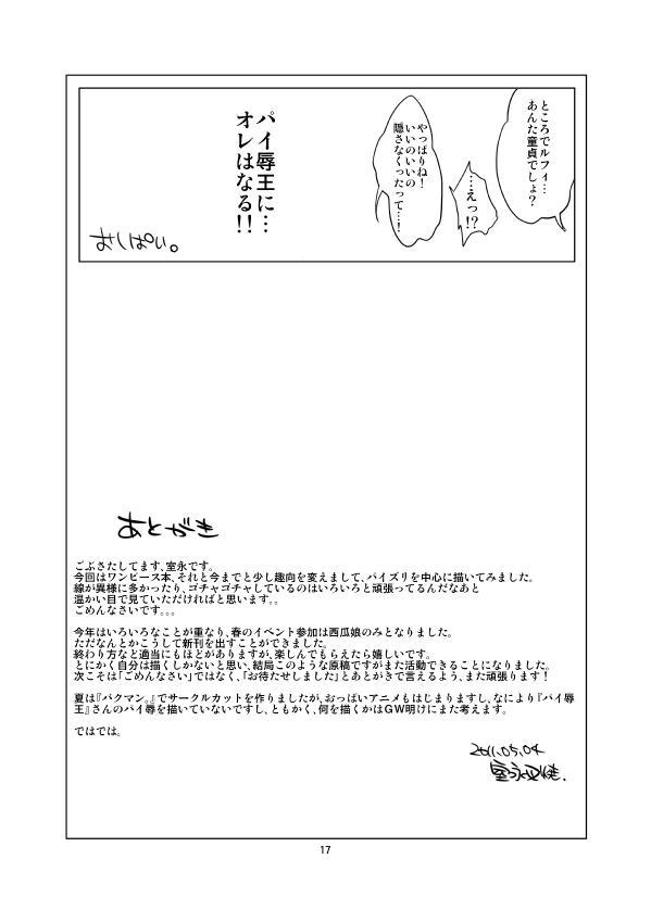 Hybrid Tsuushin Zoukangou Vol. 02 87