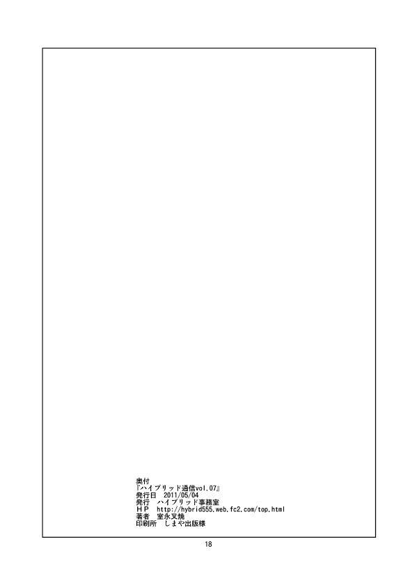 Hybrid Tsuushin Zoukangou Vol. 02 88