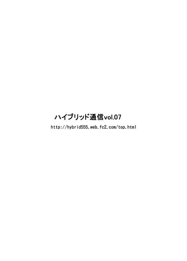 Hybrid Tsuushin Zoukangou Vol. 02 89