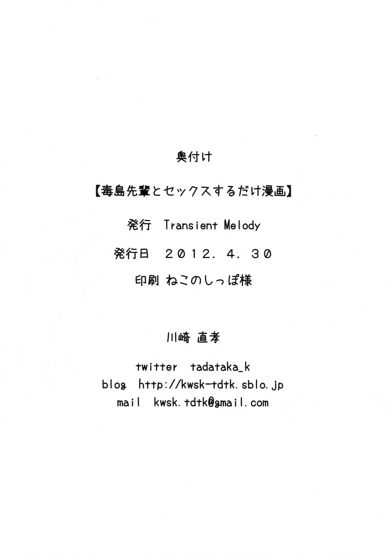 Busujima Senpai to Sex Suru dake Manga 17