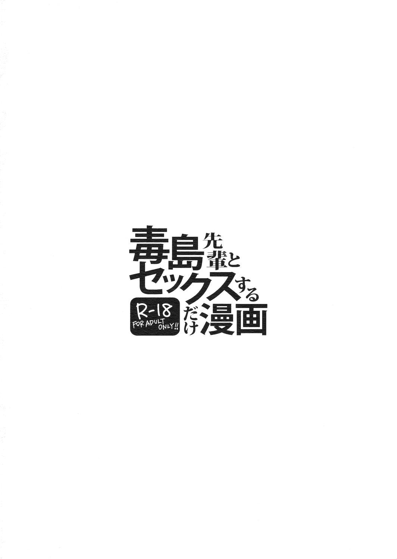 Busujima Senpai to Sex Suru dake Manga 1
