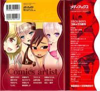 Otokonoko Heaven Vol. 02 2