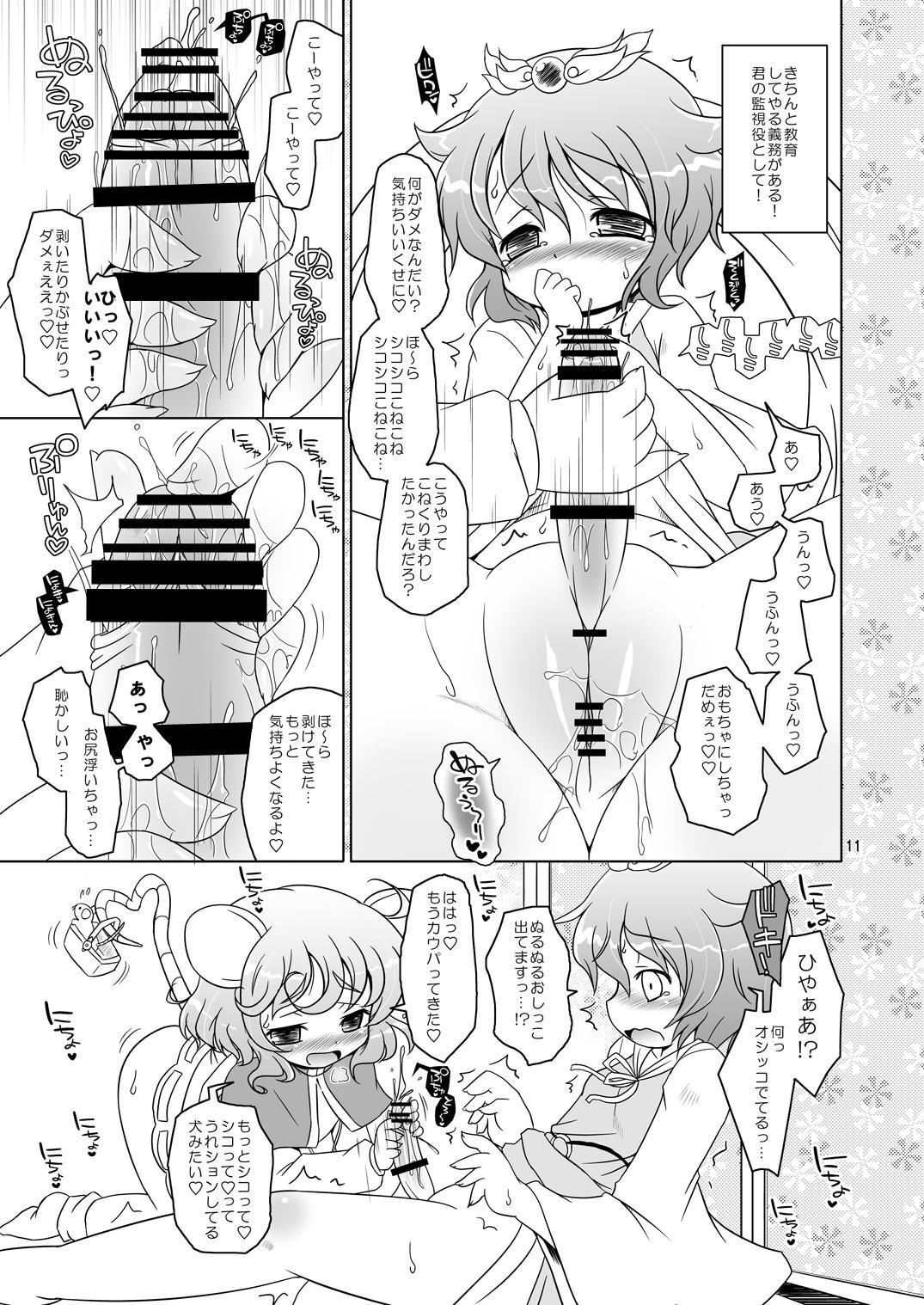Watashi no Nazrin 9