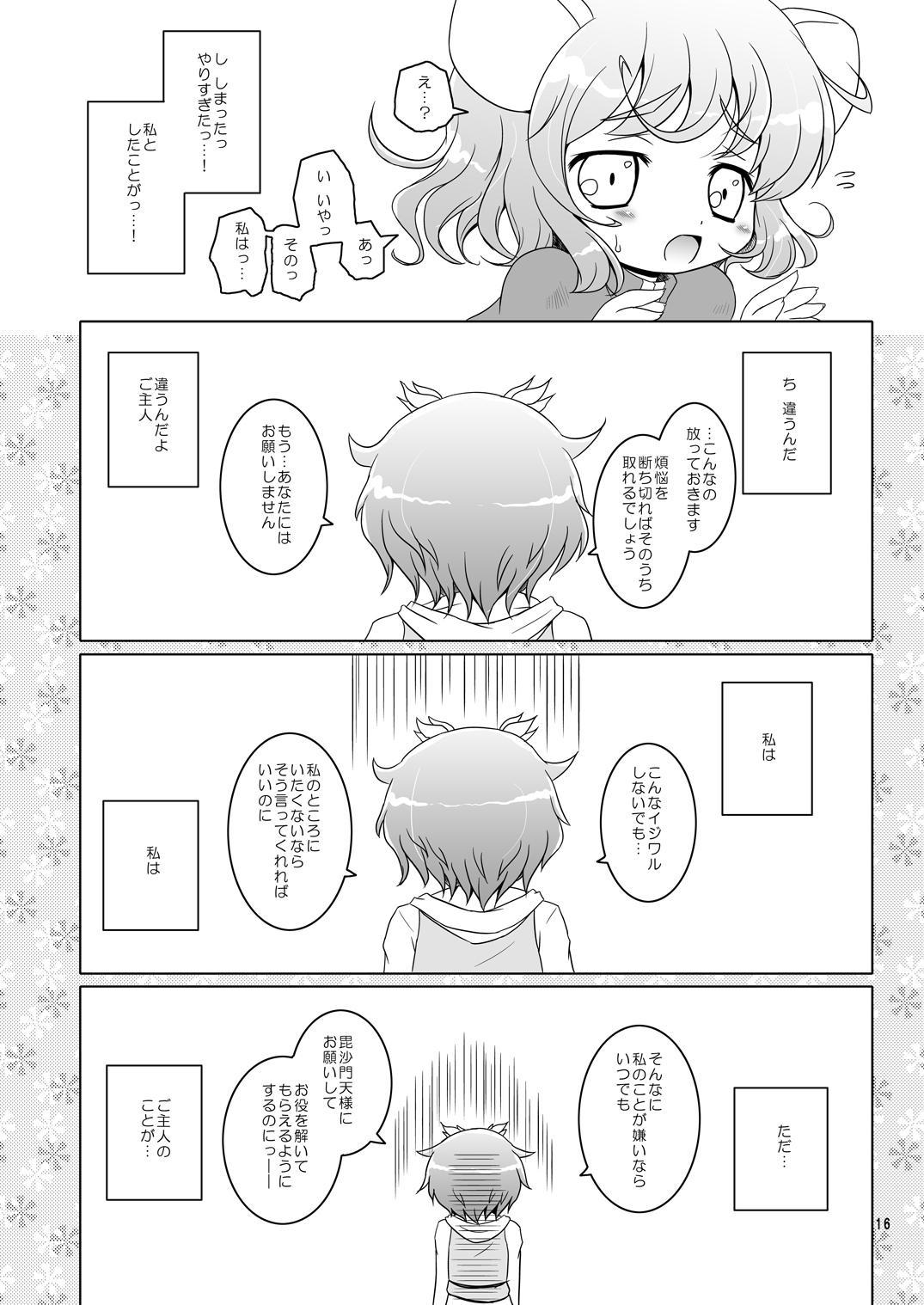 Watashi no Nazrin 14