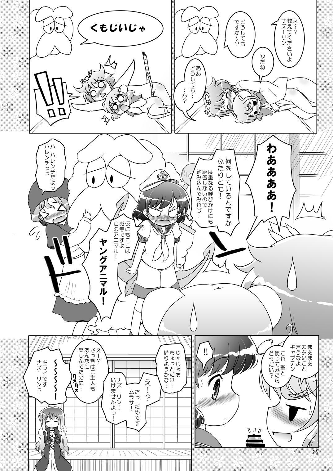 Watashi no Nazrin 24