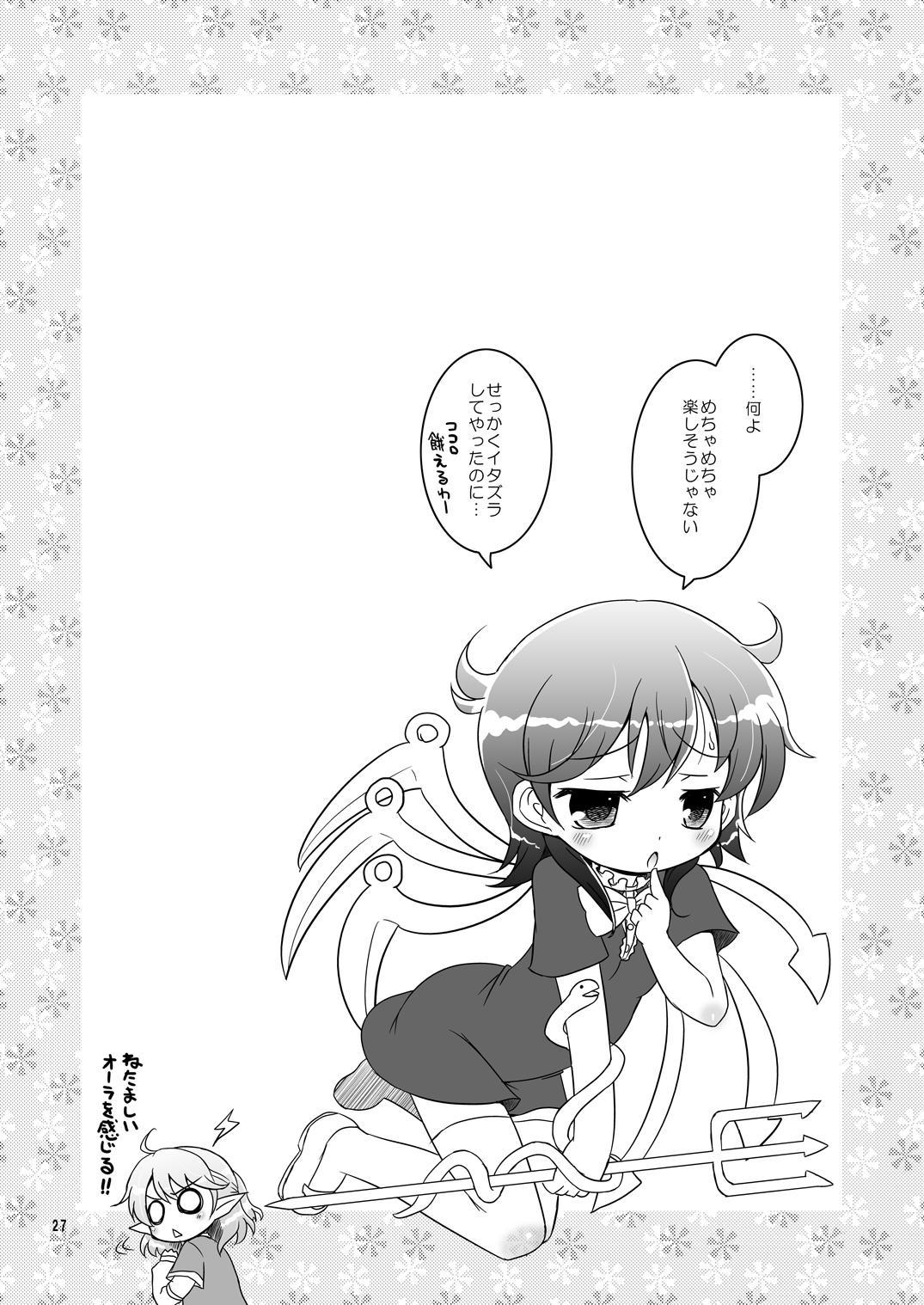Watashi no Nazrin 25