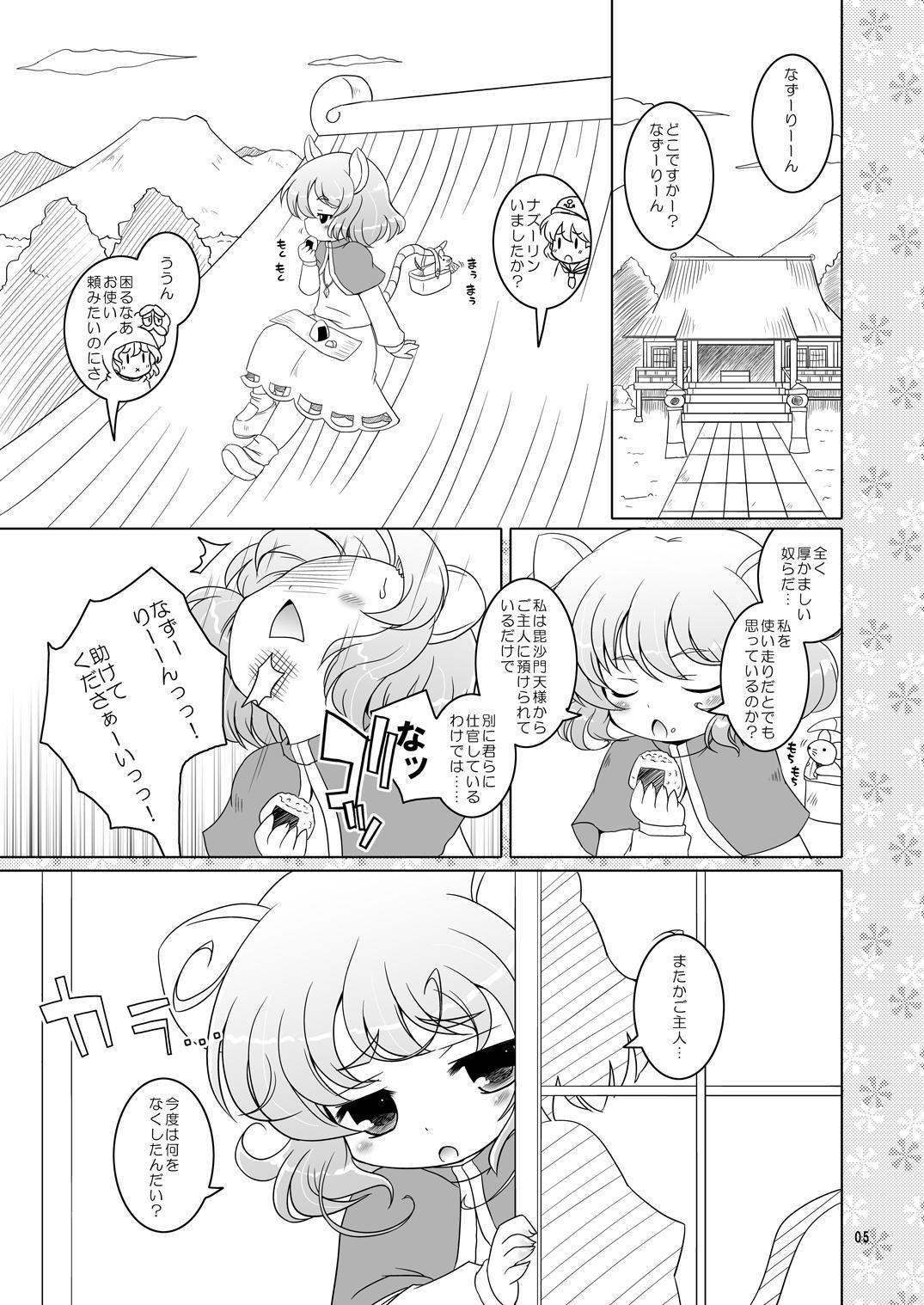 Watashi no Nazrin 3