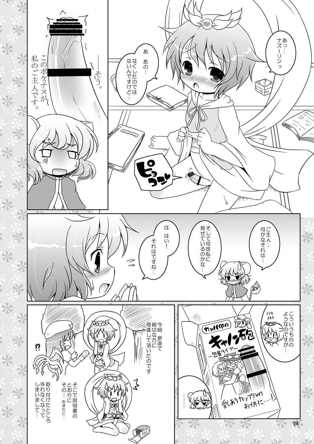 Watashi no Nazrin 4