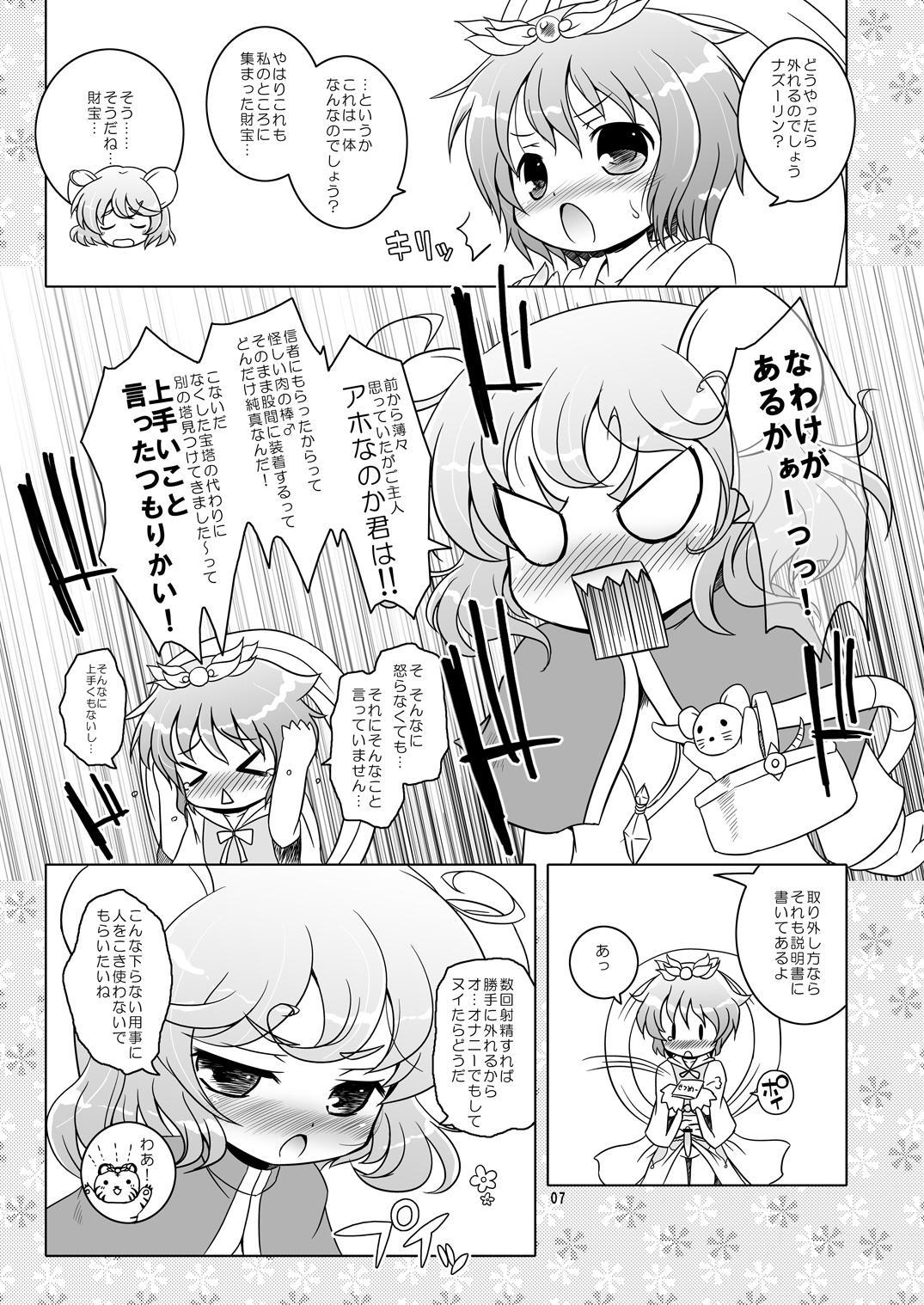 Watashi no Nazrin 5
