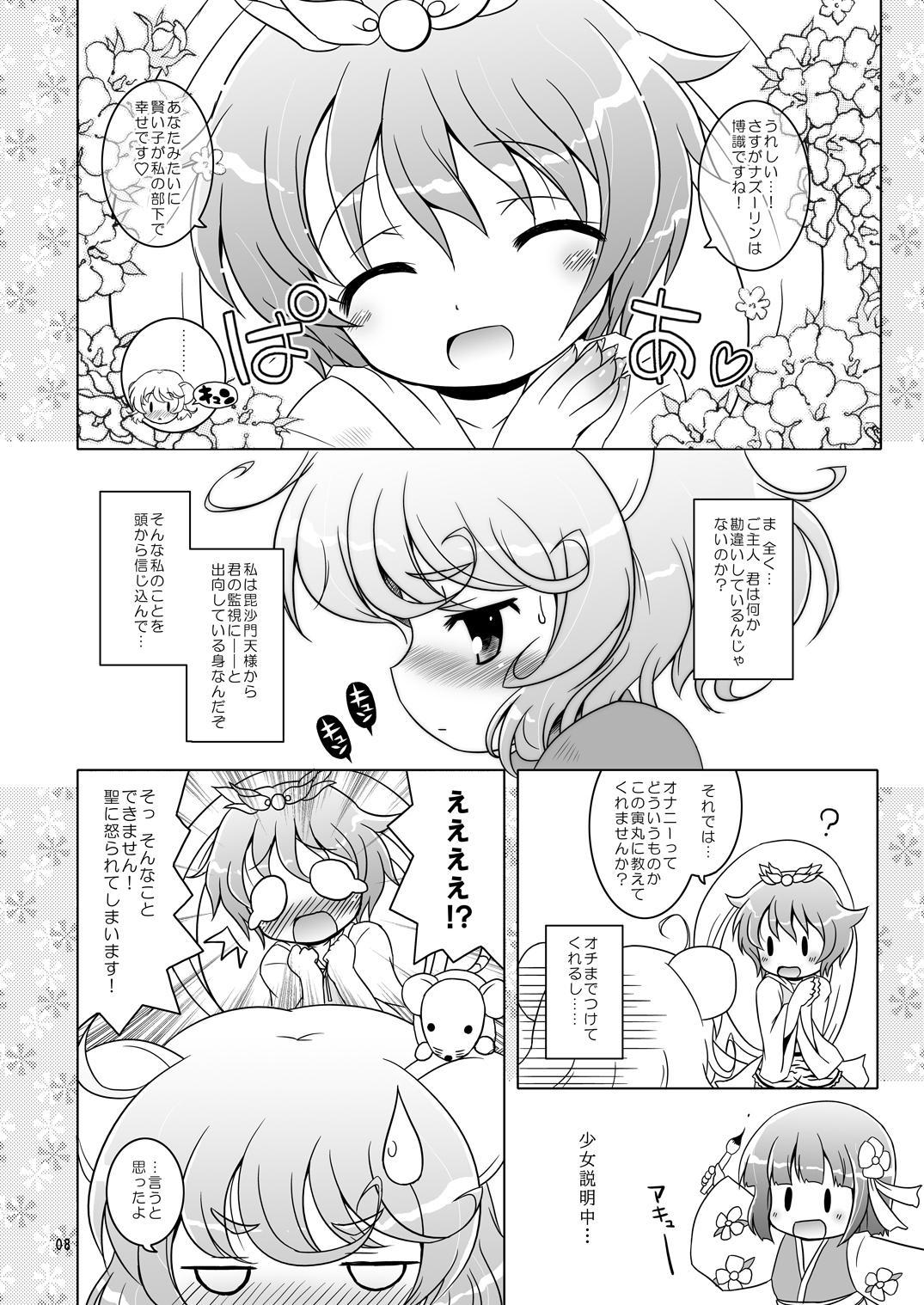 Watashi no Nazrin 6