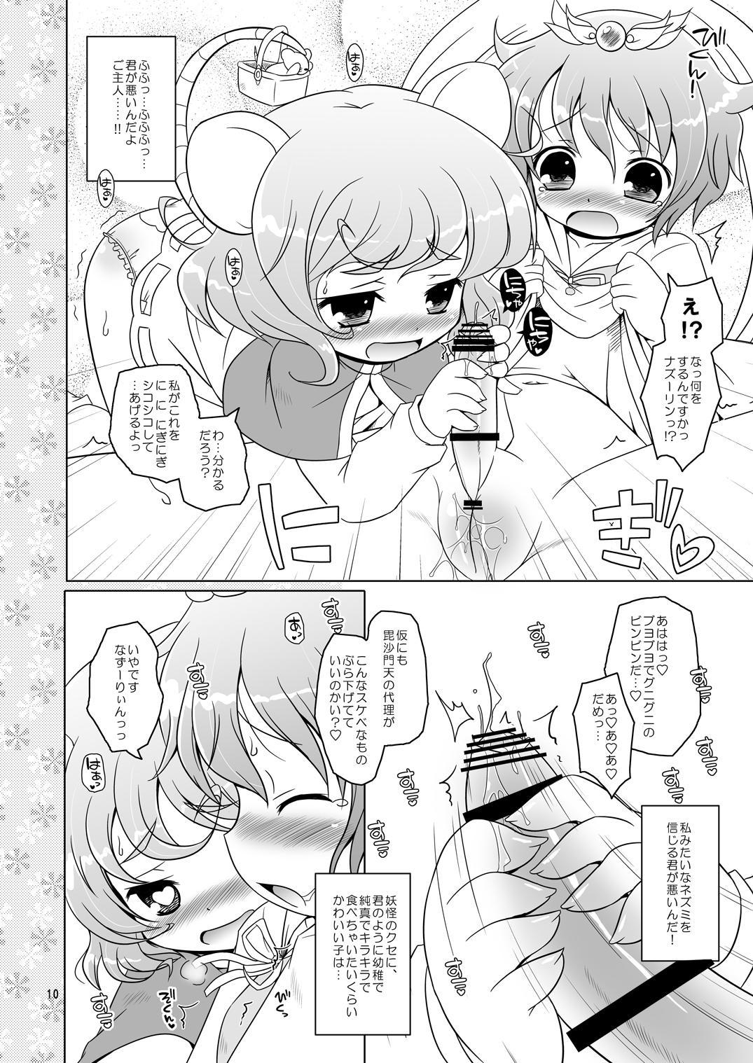 Watashi no Nazrin 8