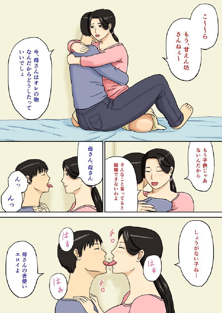 Boshi Soukan Amakuchi Mild Blend 1