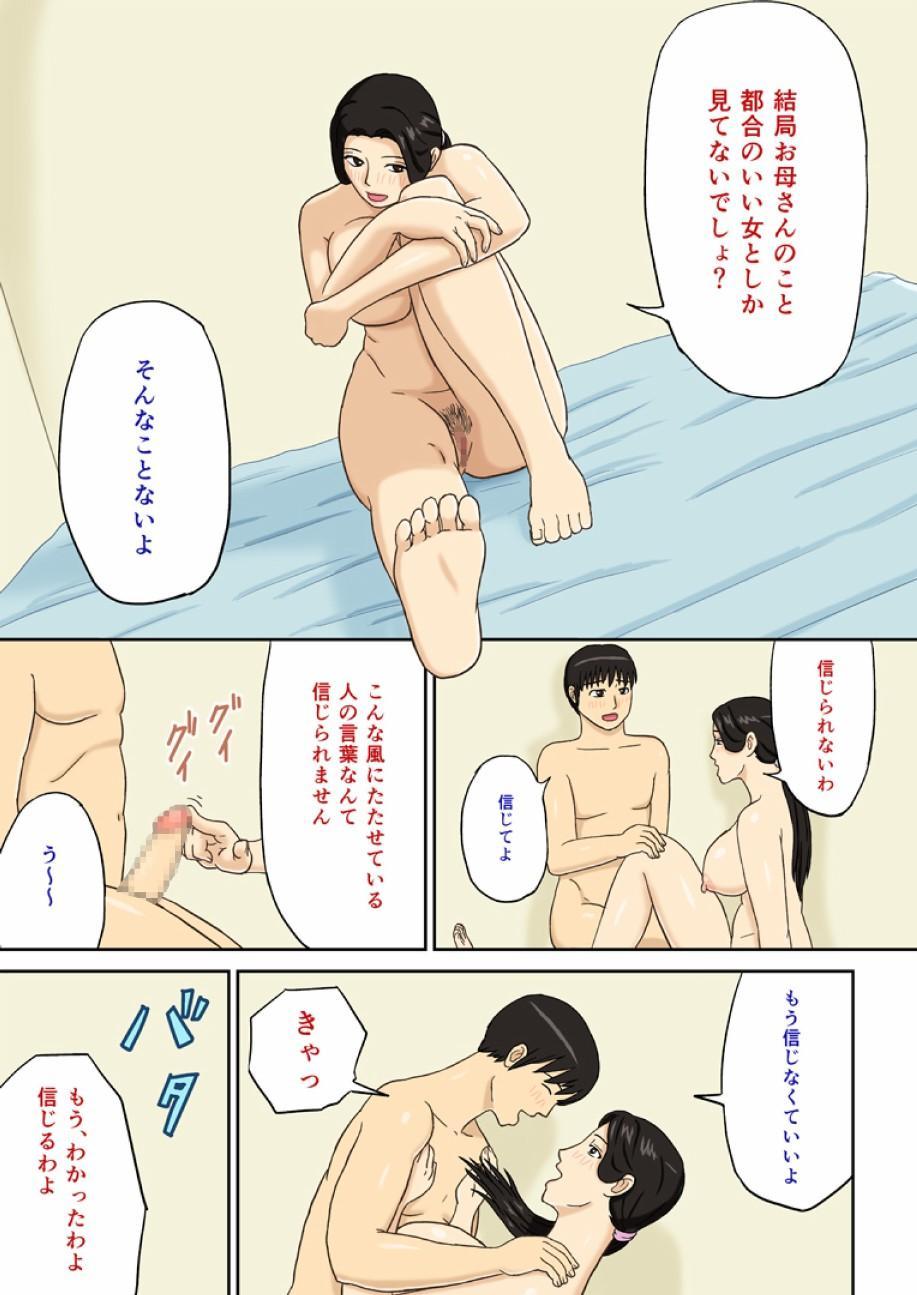 Boshi Soukan Amakuchi Mild Blend 8