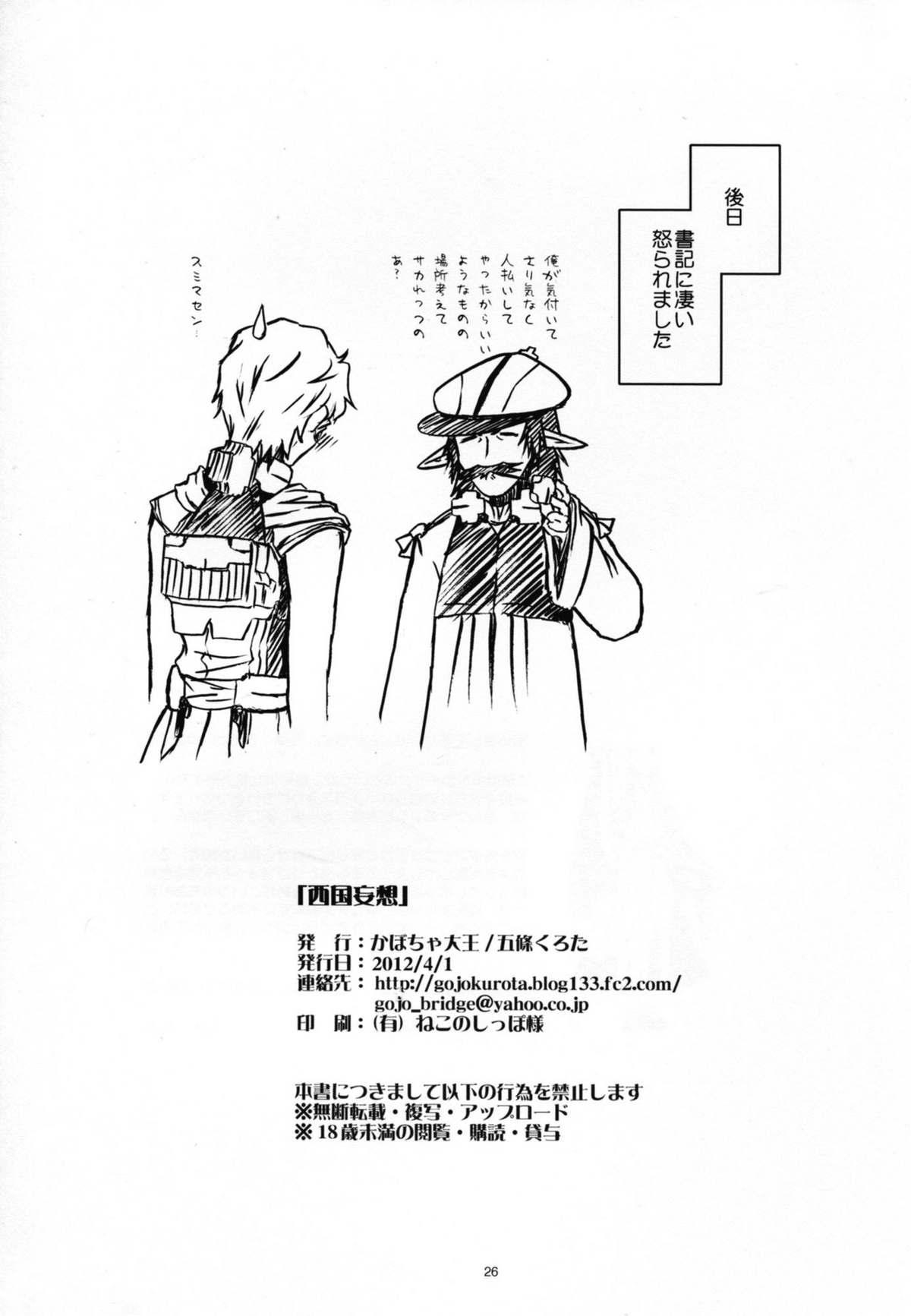 Saigoku Mousou 25