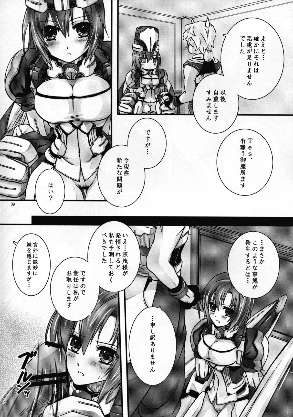 Saigoku Mousou 8