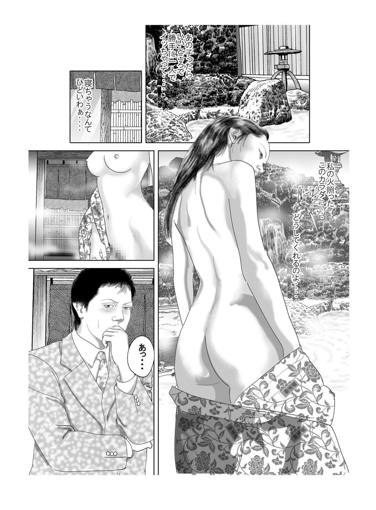 ★美人妻のむっちりエロケツ全国温泉巡り★「殿方をスッキリ昇天、癒してア・ゲ・ル♪」 9