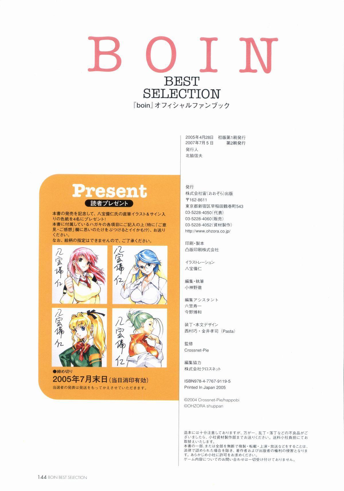 BOIN BEST SELECTION 145