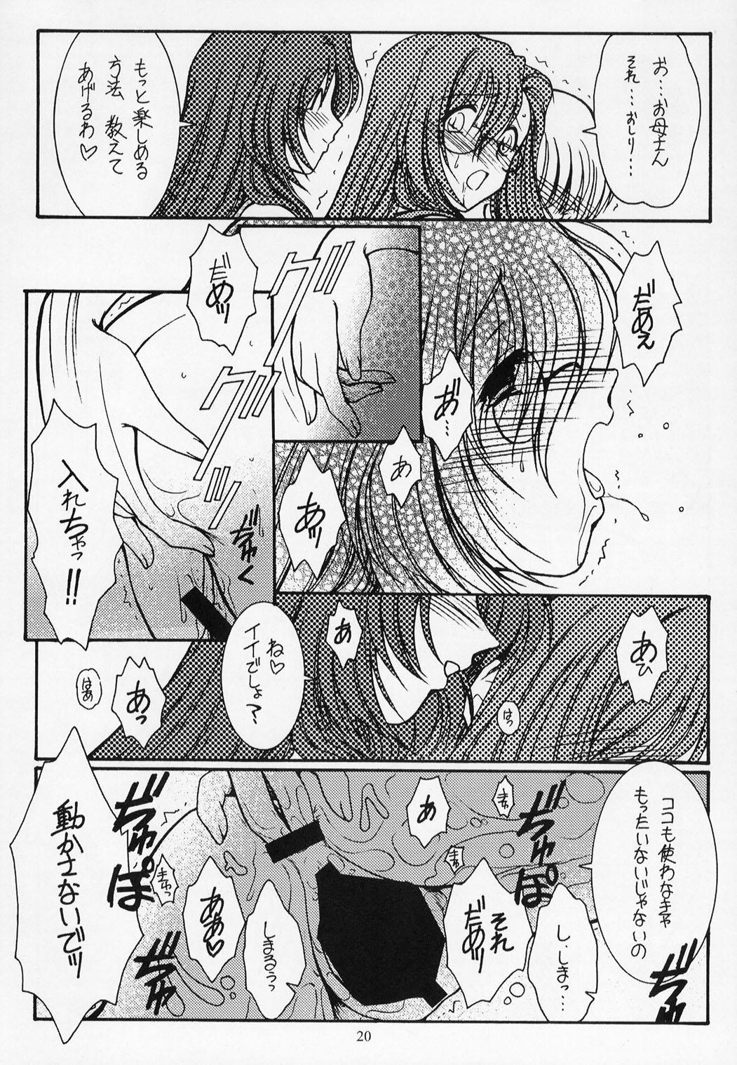 Warui Koto Shimasho!! 18