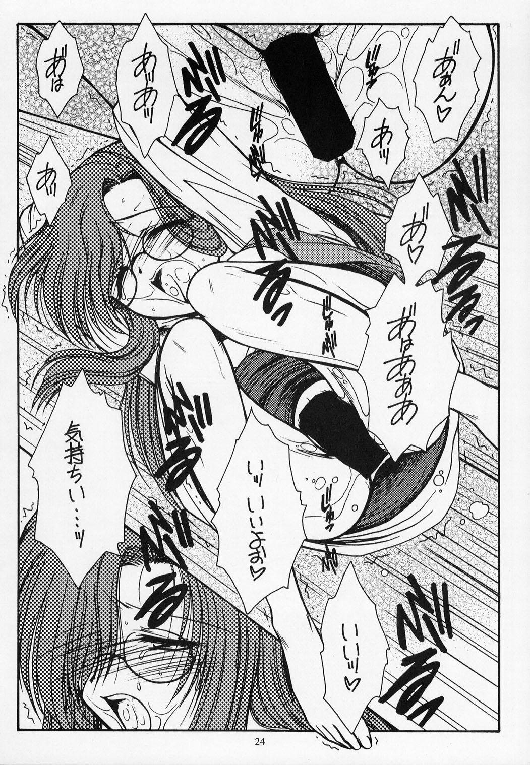 Warui Koto Shimasho!! 22