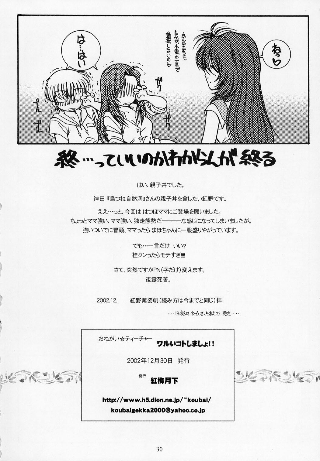 Warui Koto Shimasho!! 28