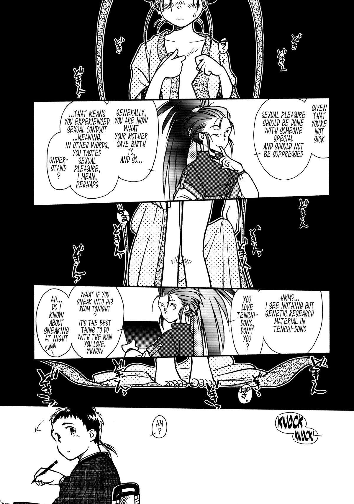 Ima Ga Shun! Vol. 1 14
