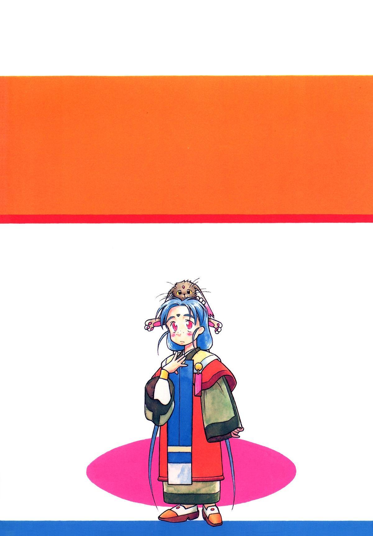 Ima Ga Shun! Vol. 1 37
