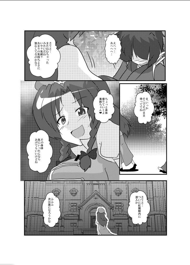 Touhou TS Monogatari 22