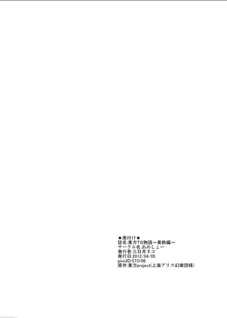 Touhou TS Monogatari 23
