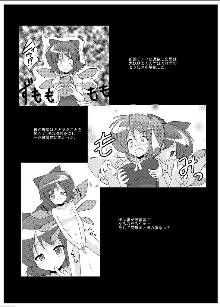 Touhou TS Monogatari 2