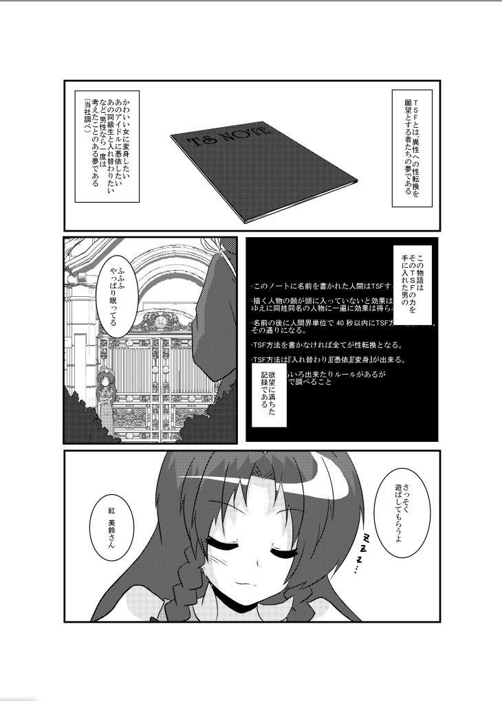 Touhou TS Monogatari 3