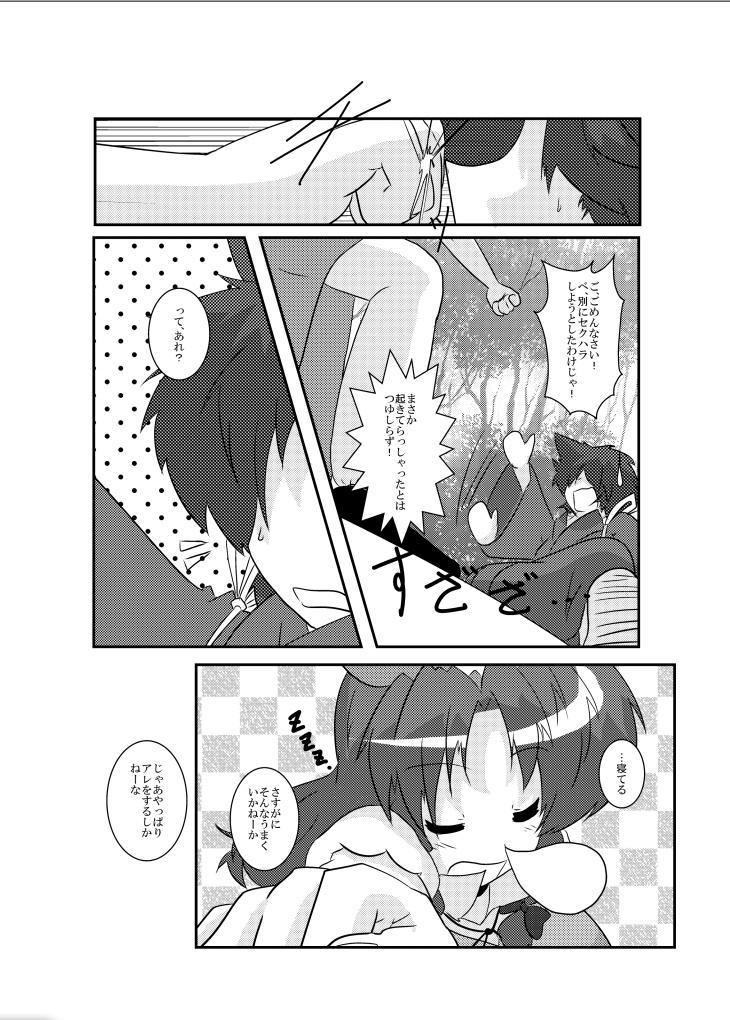 Touhou TS Monogatari 5