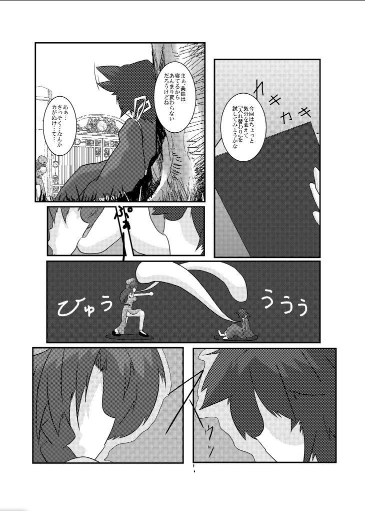 Touhou TS Monogatari 6