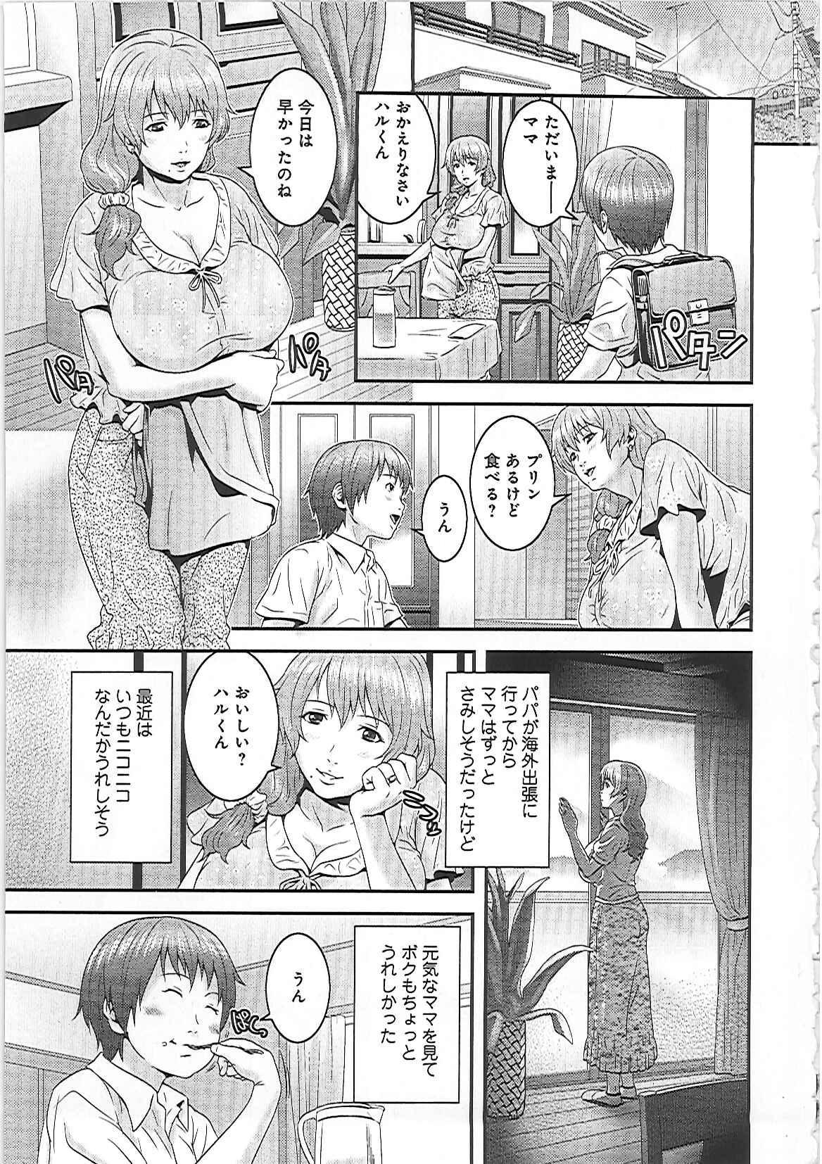 Imouto Ijiri to Mama Asobi 9