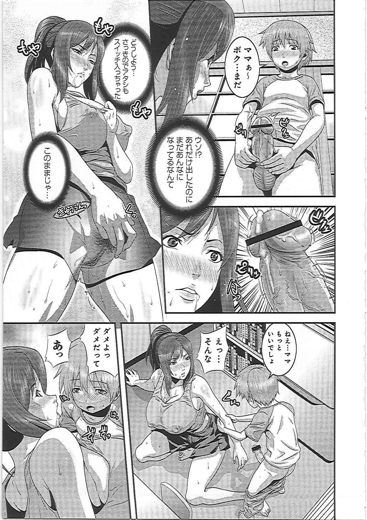 Imouto Ijiri to Mama Asobi 111