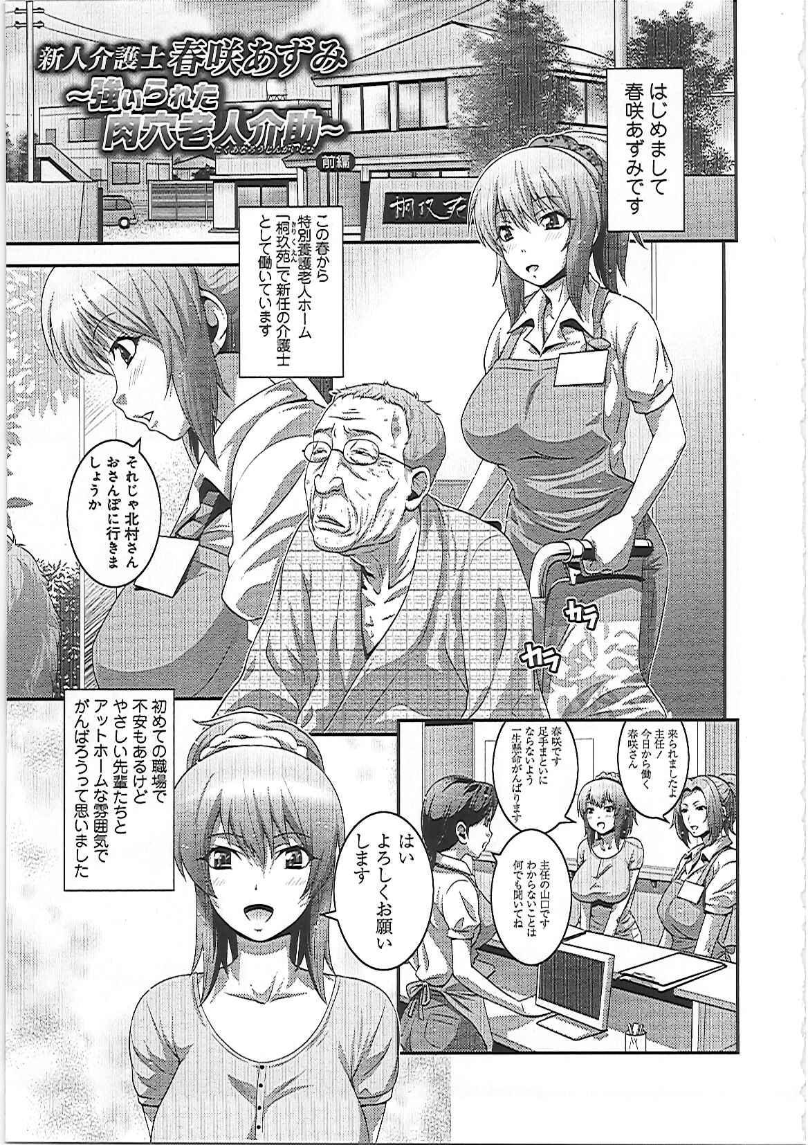 Imouto Ijiri to Mama Asobi 141