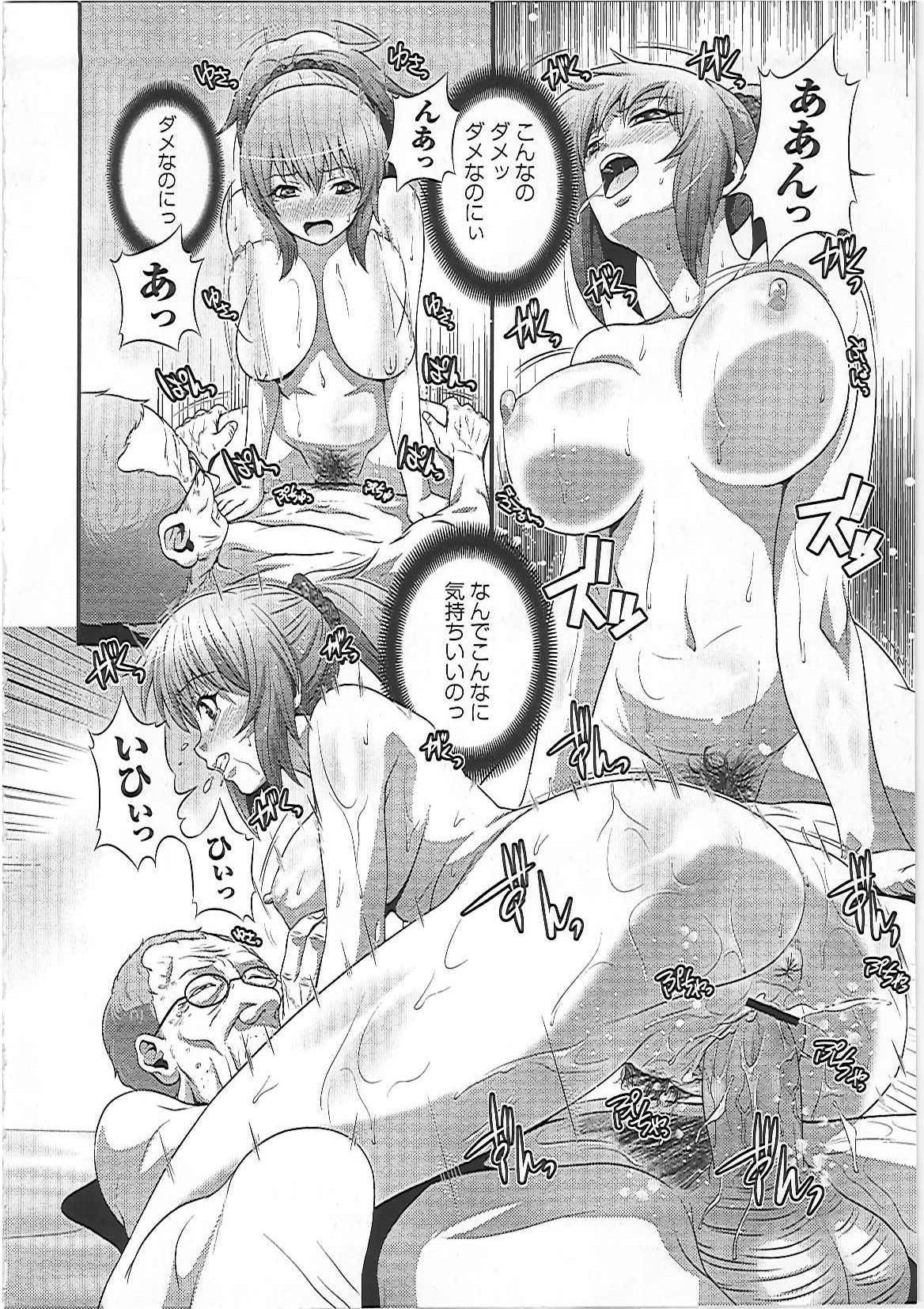 Imouto Ijiri to Mama Asobi 158