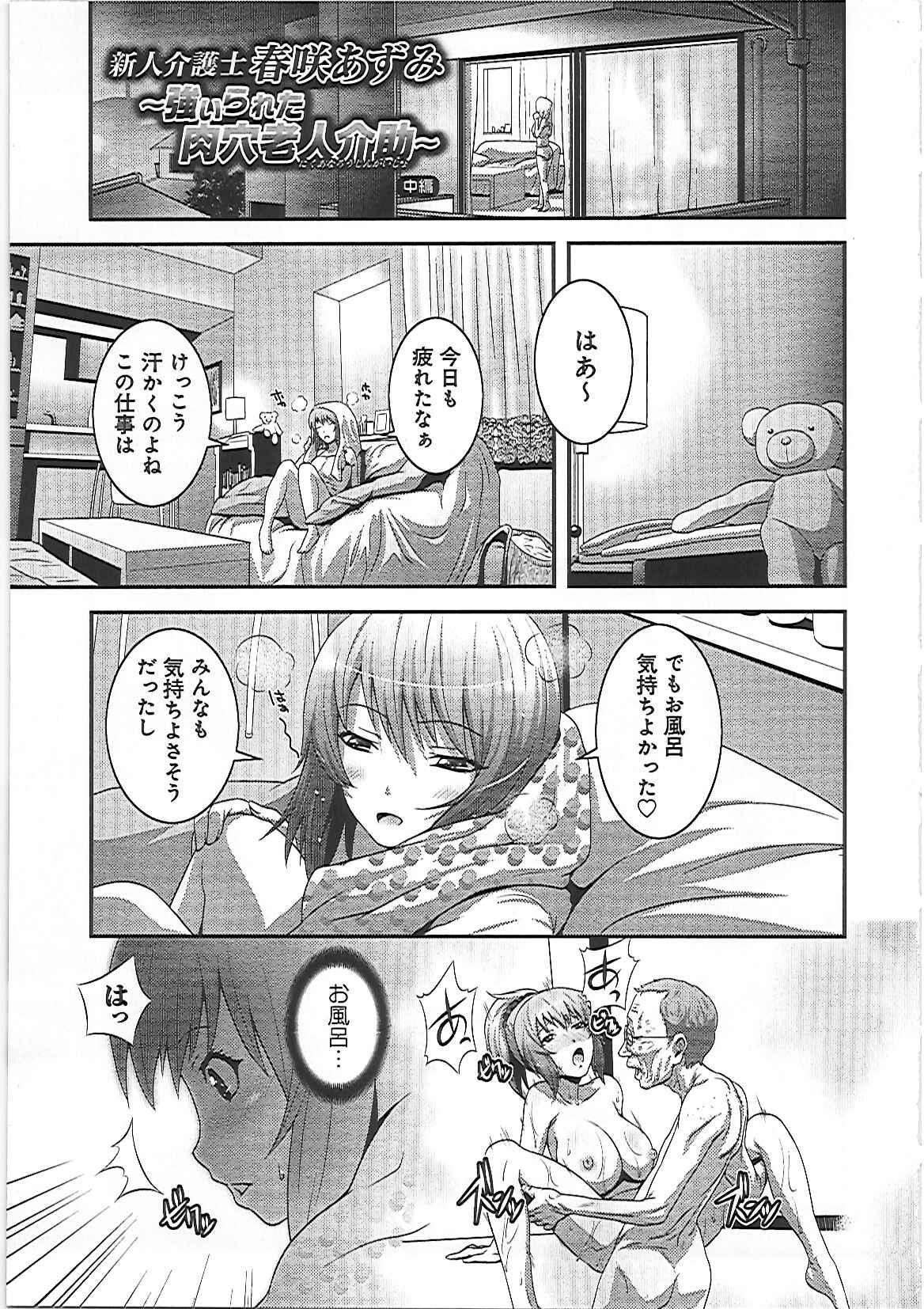 Imouto Ijiri to Mama Asobi 161