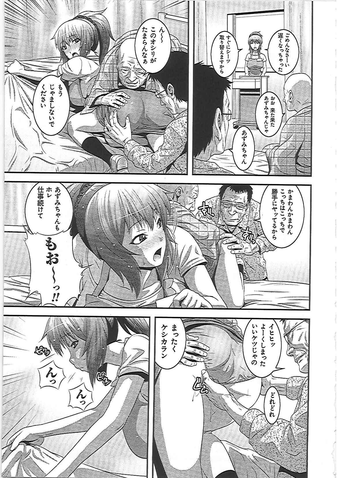 Imouto Ijiri to Mama Asobi 185