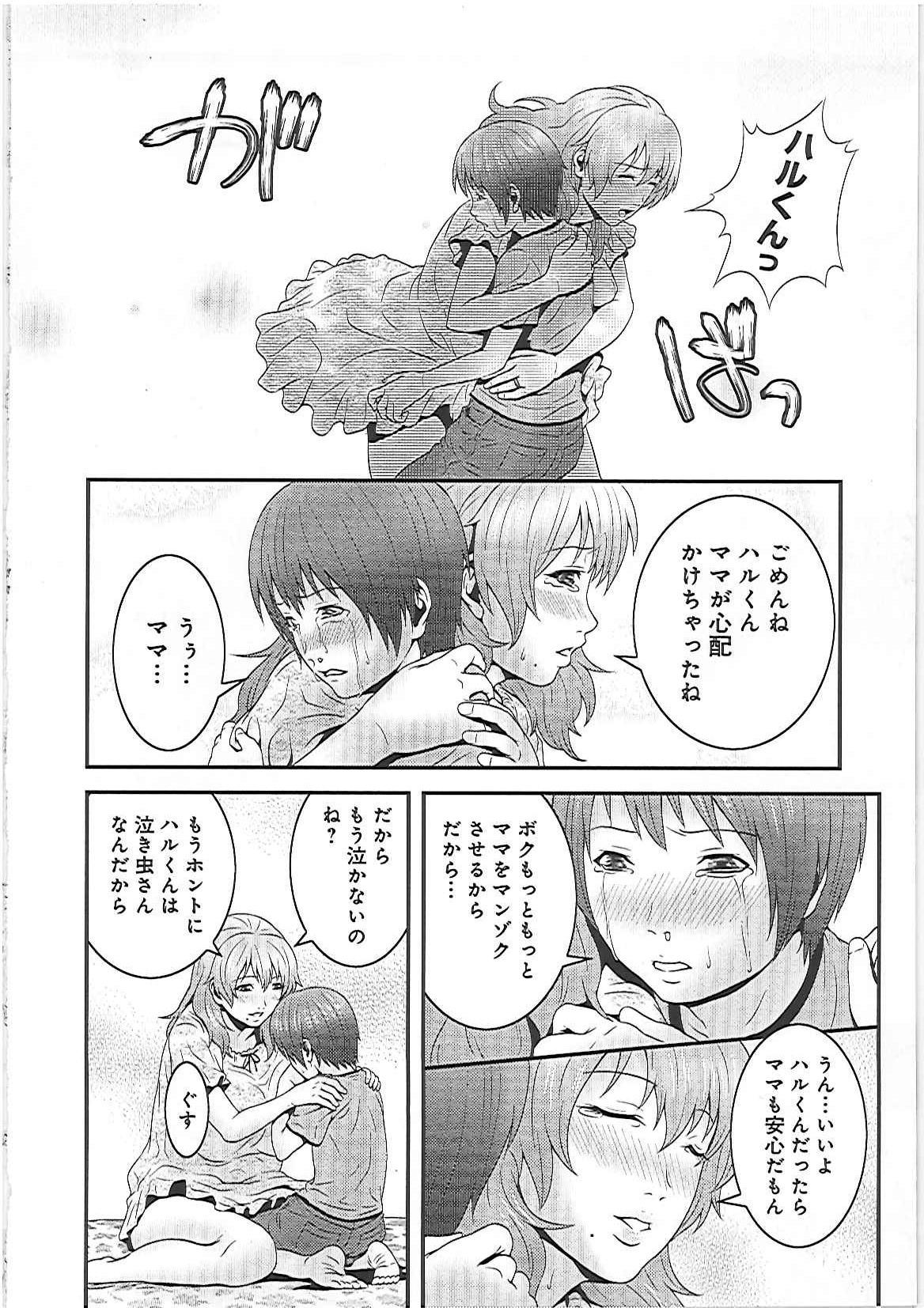 Imouto Ijiri to Mama Asobi 18