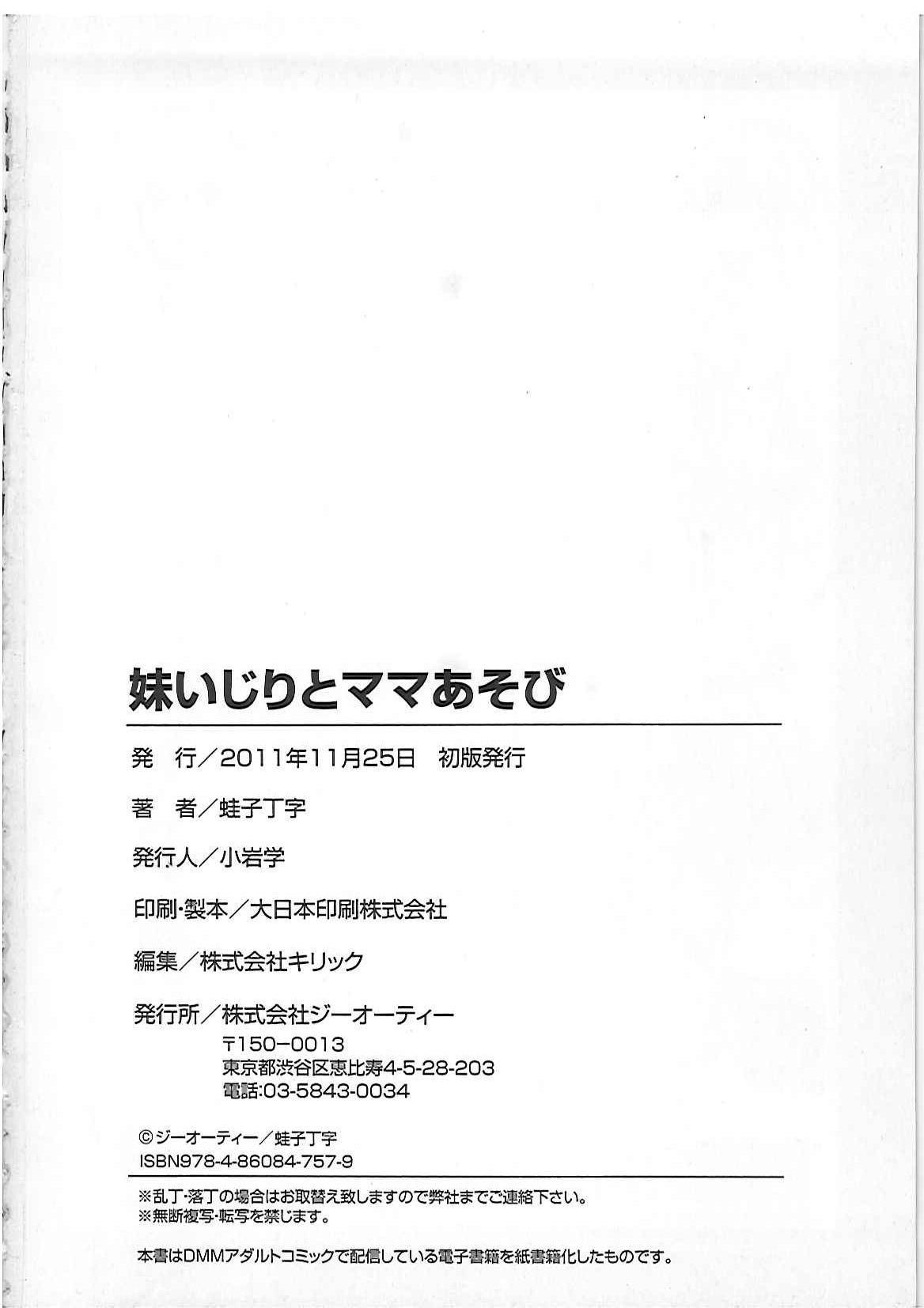 Imouto Ijiri to Mama Asobi 202