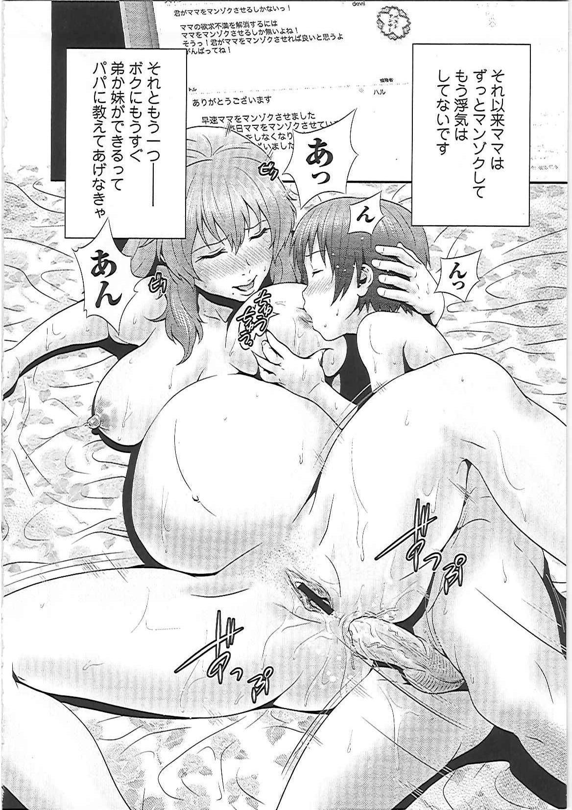 Imouto Ijiri to Mama Asobi 32