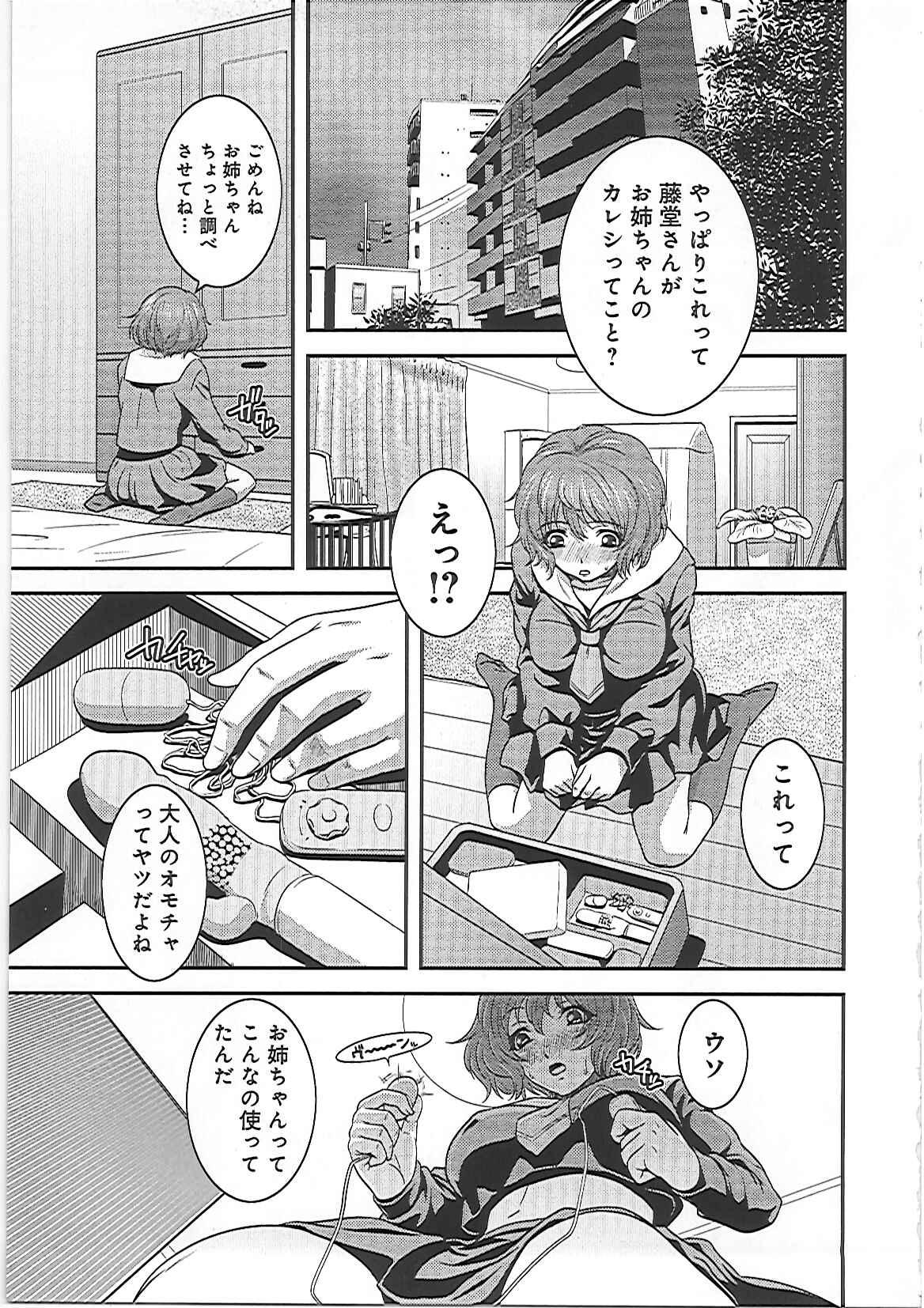 Imouto Ijiri to Mama Asobi 47